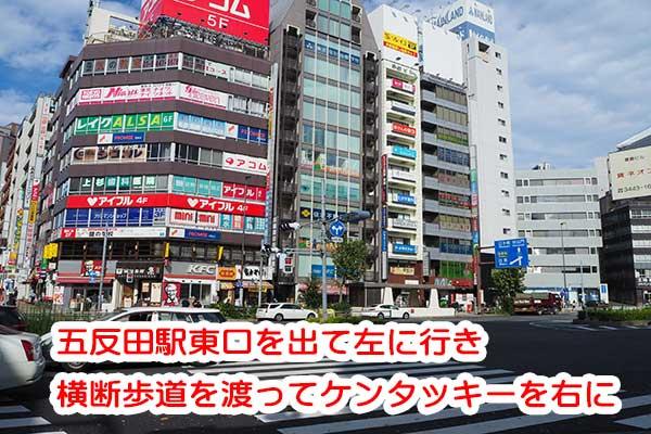 自習室五反田店 案内1