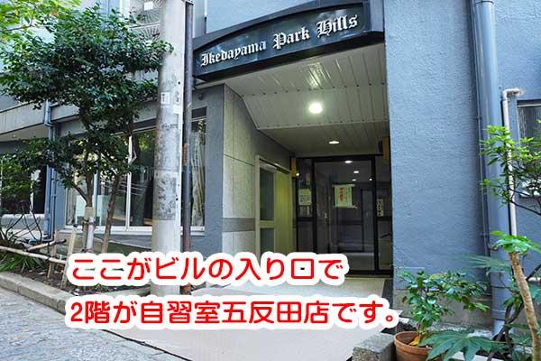 自習室五反田店 案内4