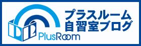 plusroom-blog_edited-2