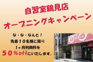 自習室鶴見店オープンキャンペーン
