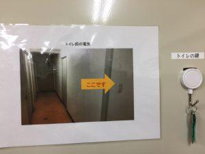 自習室鶴見店トイレの鍵