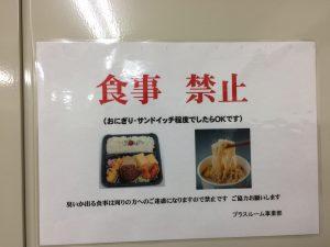 自習室鶴見店飲食POP