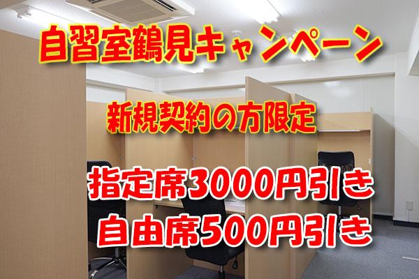 自習室鶴見 通常キャンペーン
