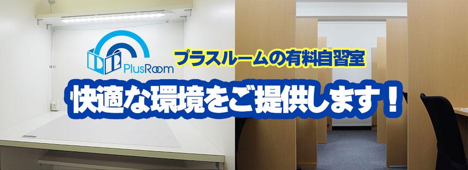 自習室-大田区蒲田・品川区五反田