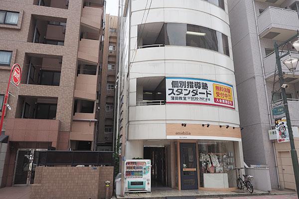 自習室蒲田店 外観