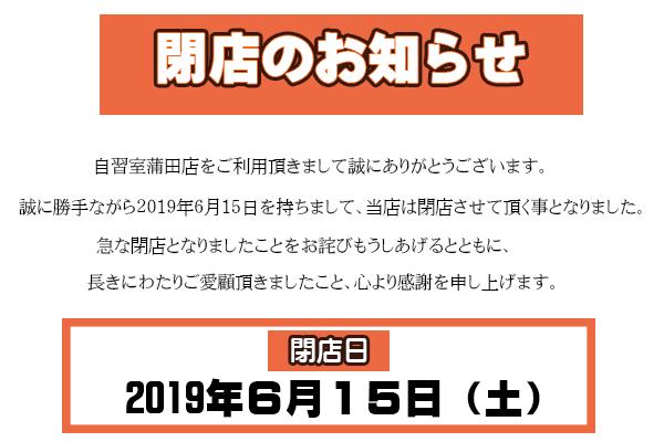自習室蒲田店 閉店のお知らせ
