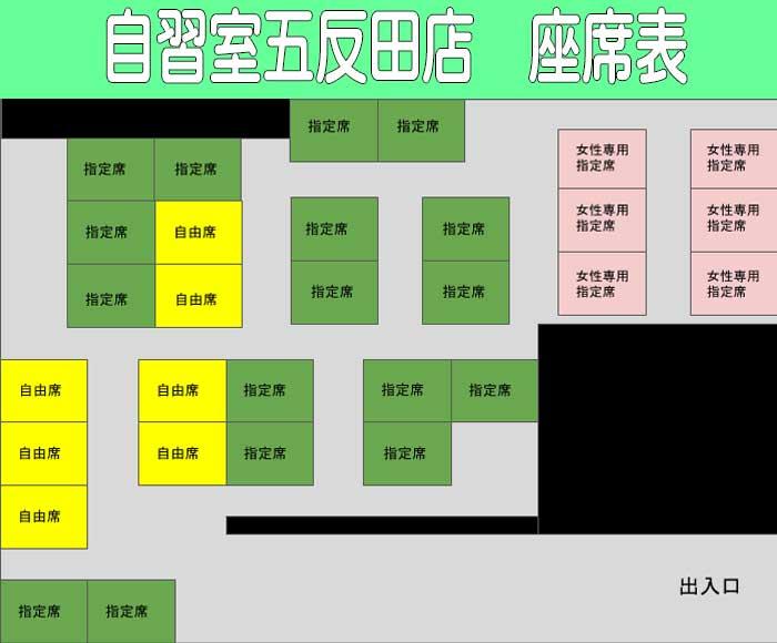 自習室五反田店 座席表