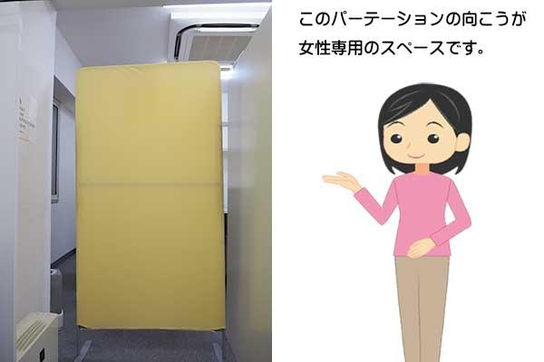 自習室五反田店 女性専用エリア
