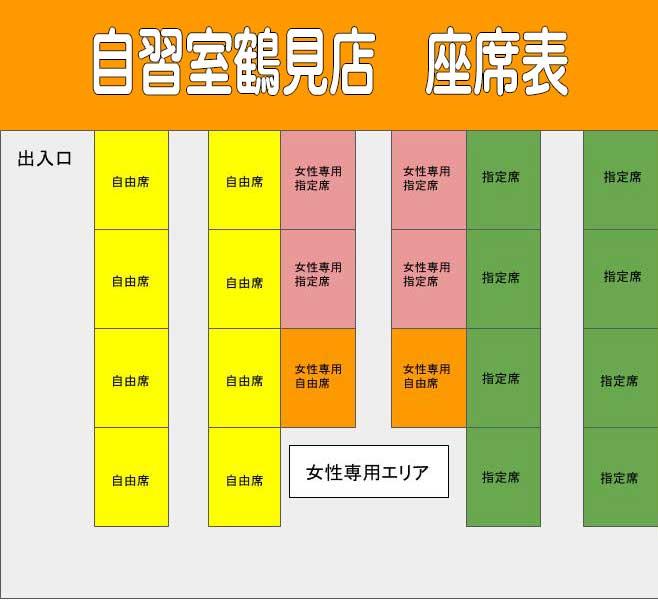 自習室鶴見店 座席表