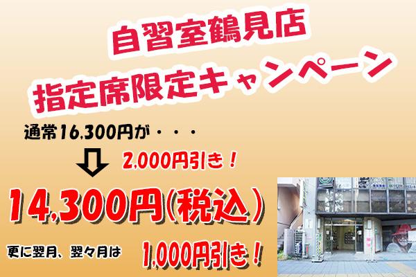自習室鶴見 指定席限定キャンペーン