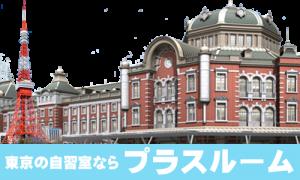 自習室東京