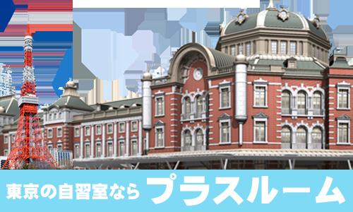 東京の自習室24時間