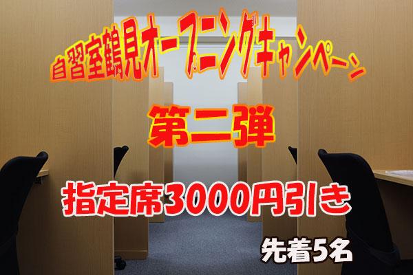 自習室鶴見オープニングキャンペーン第二弾